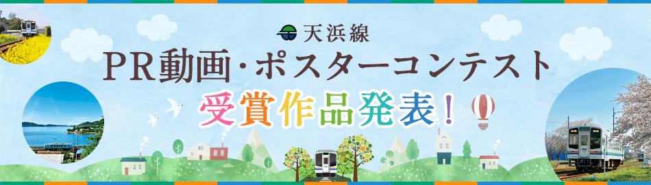 天浜線PR動画・ポスターコンテスト受賞作品発表!