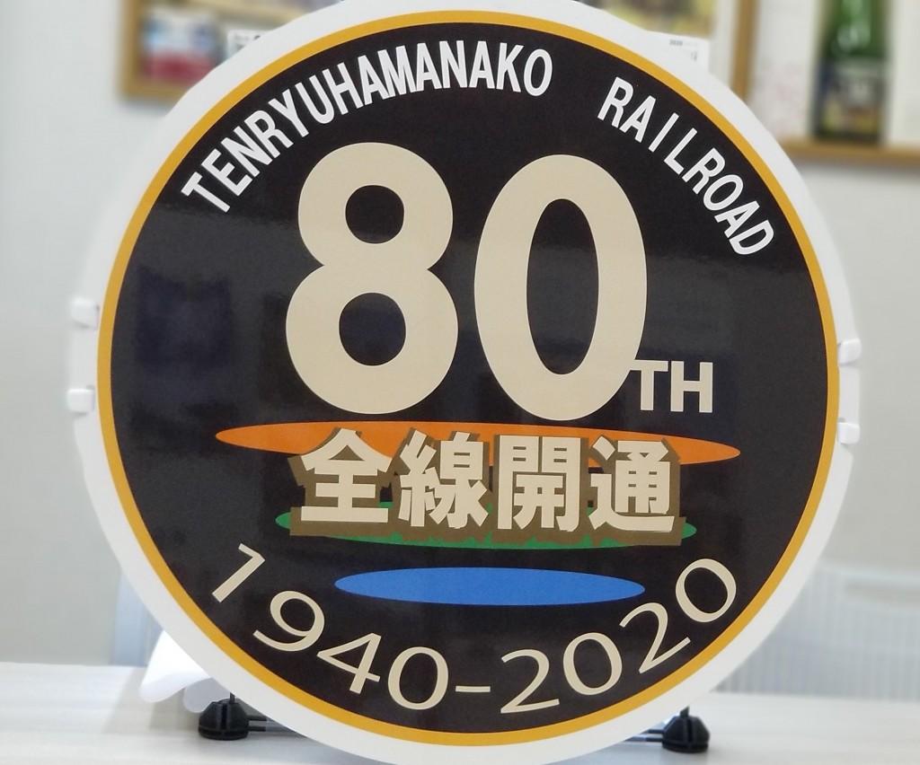 ヘッドマーク キハ20 編集
