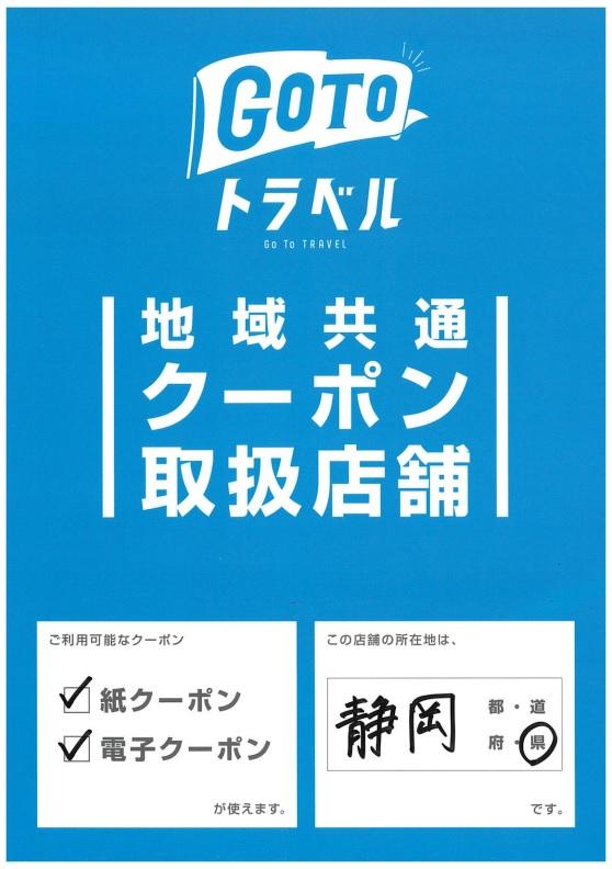 Go To トラベル事業 ポスター