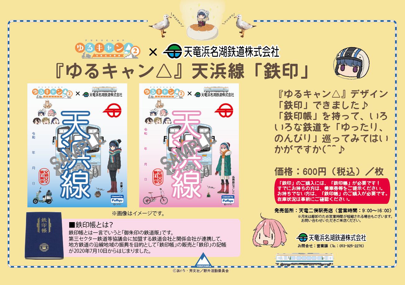 ④【天浜線・鉄印】ゆるキャン△監修用画像