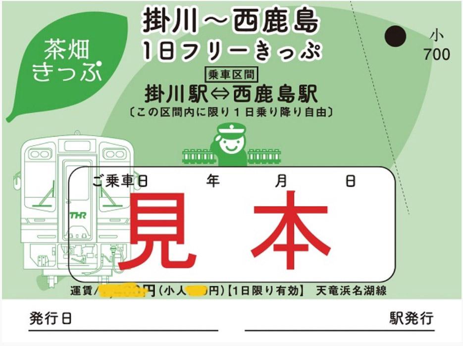 1日フリーきっぷ [天浜線]